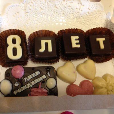 шоколадное послание 8 лет (с днем рождения)