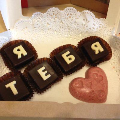шоколадное послание я тебя люблю