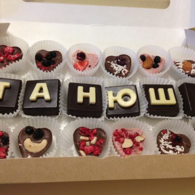 шоколадное послание танюше