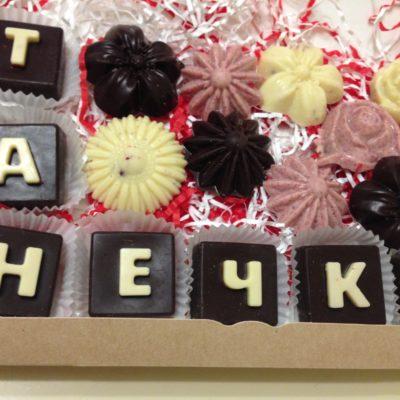 шоколадное послание танечке