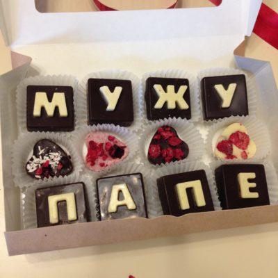 шоколадное послание мужу и папе