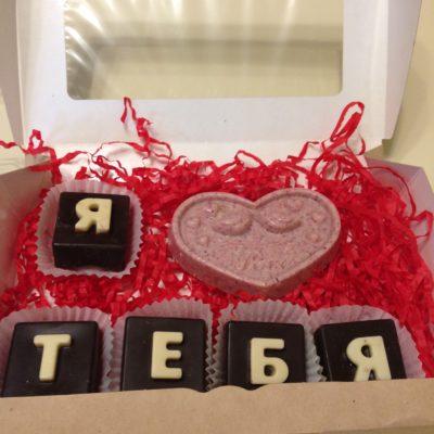 шоколадное послание я люблю тебя