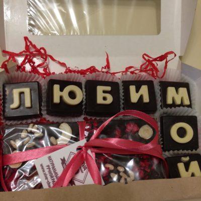 шоколадное послание любимой