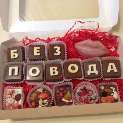 """Шоколадный подарок """"Без повода"""""""