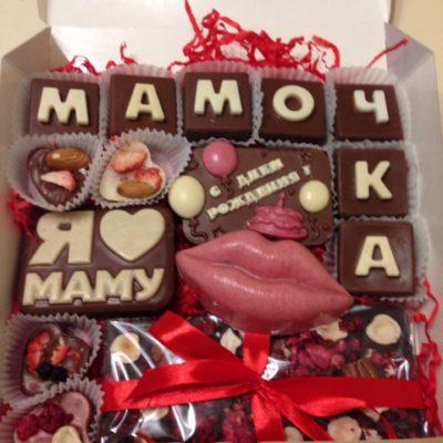подарочный набор мамочке на день рождения