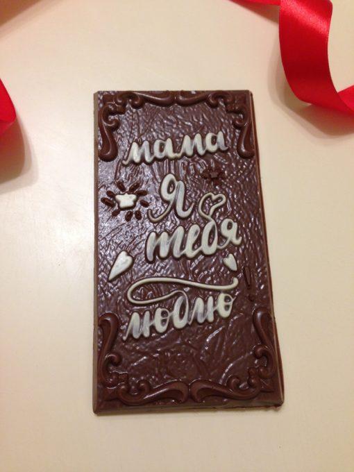 Плитка Мама я тебя люблю