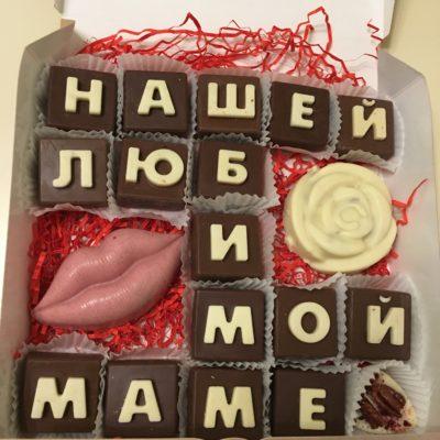 Подарочный набор Нашей любимой маме