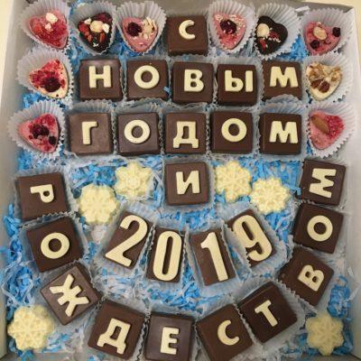 Подарочный набор С новым годом и рождеством