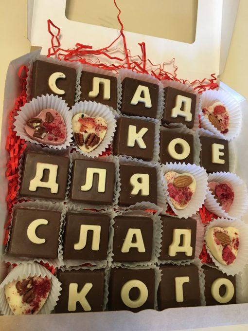 Сладкое для сладкого