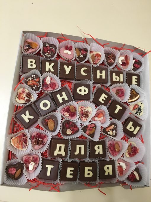 Вкусные конфеты для тебя